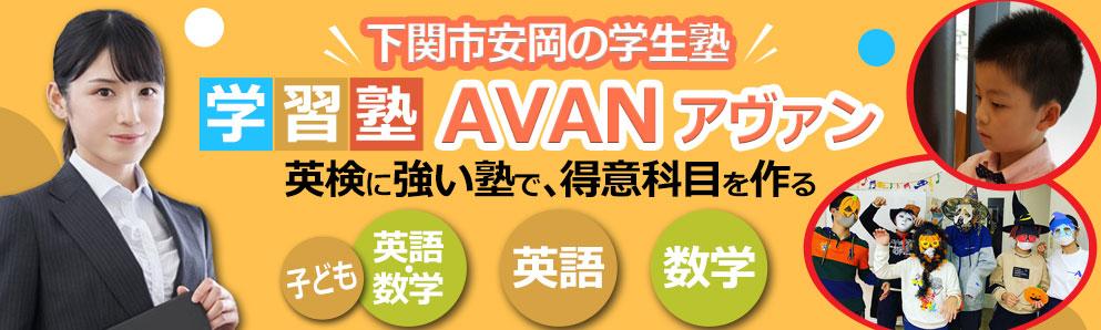 下関市安岡の学習塾アヴァン